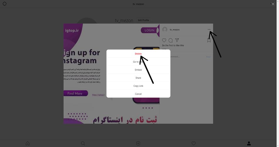 حذف پست در سایت اینستاگرام
