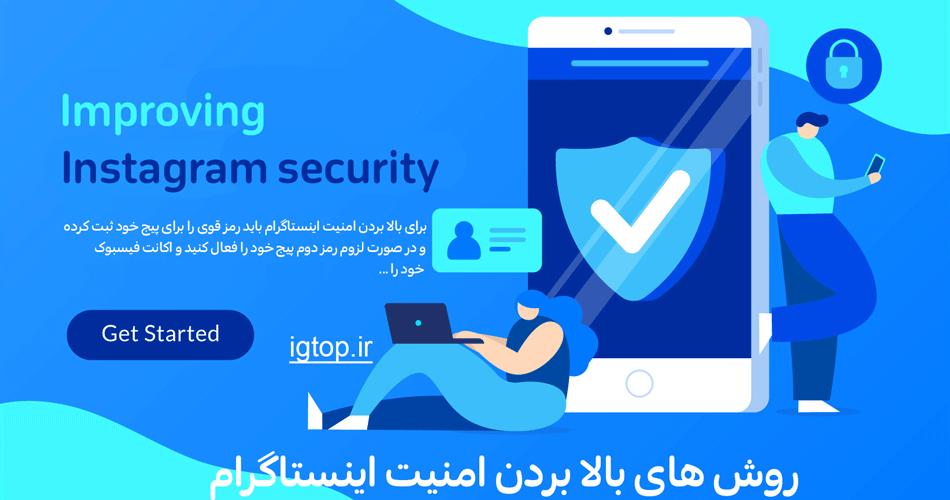 بالا بردن امنیت اینستاگرام