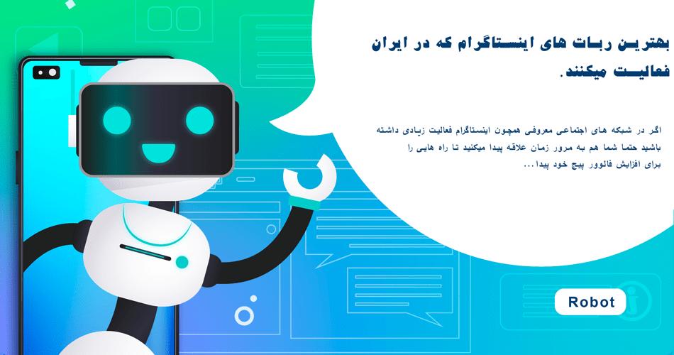 بهترین ربات های اینستاگرام که در ایران فعالیت میکنند
