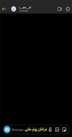 ارسال پیام صوتی در دایرکت اینستاگرام